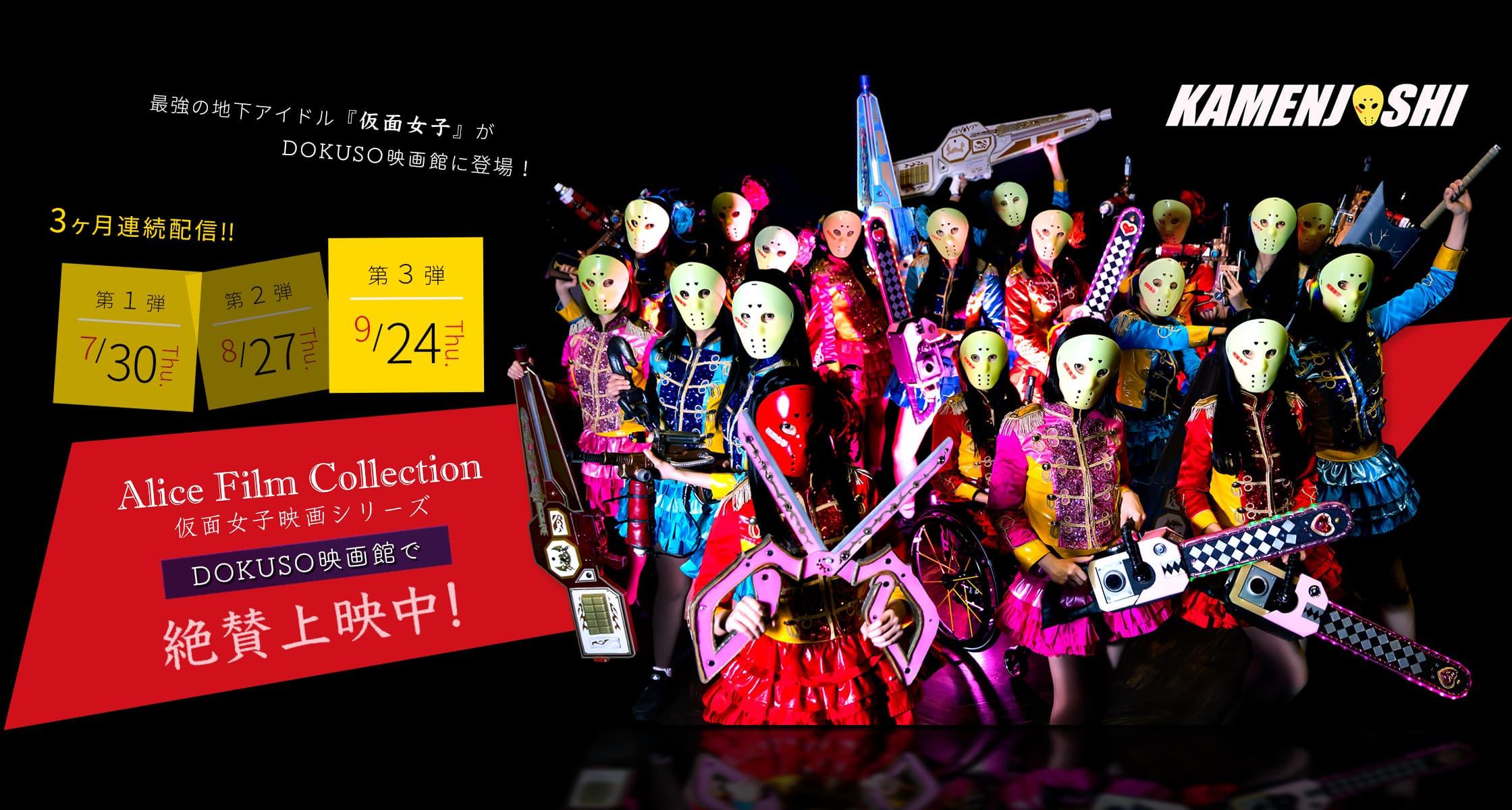 最強の地下アイドル『仮面女子』DOKUSO映画館に登場!3ヶ月連続配信!!仮面女子映画シリーズ DOKUSO映画館で上映スタート!
